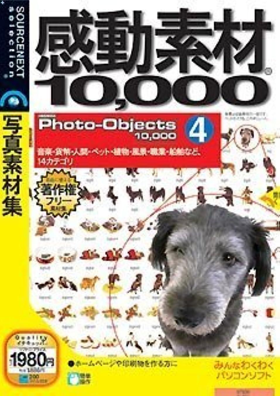ビジター司令官綺麗な感動素材10000 HEMERA Photo-Objects 4 (税込1980円版)(説明扉付きスリムパッケージ版)