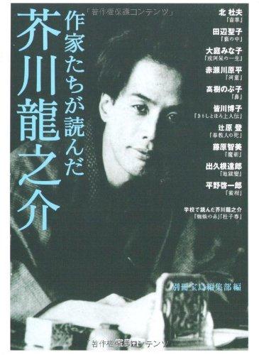 作家たちが読んだ 芥川龍之介 (宝島社文庫 C へ 1-3)の詳細を見る