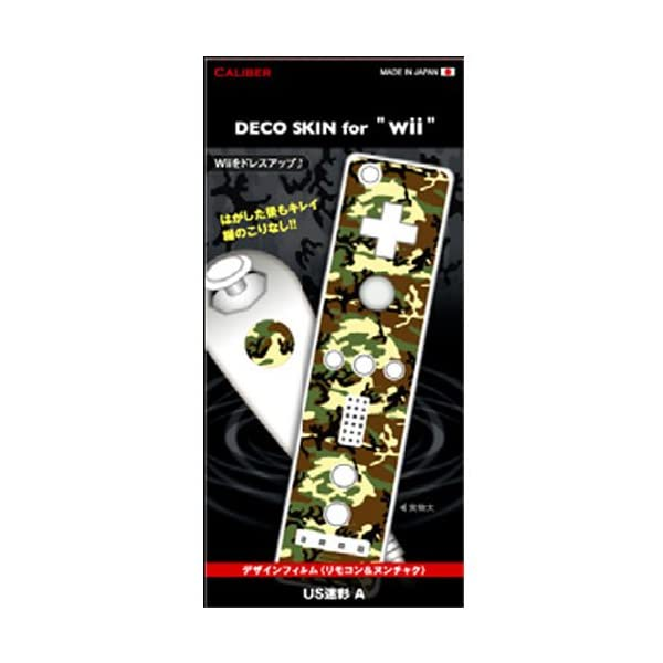 """DECO SKIN for """"Wii US迷彩 Aの商品画像"""