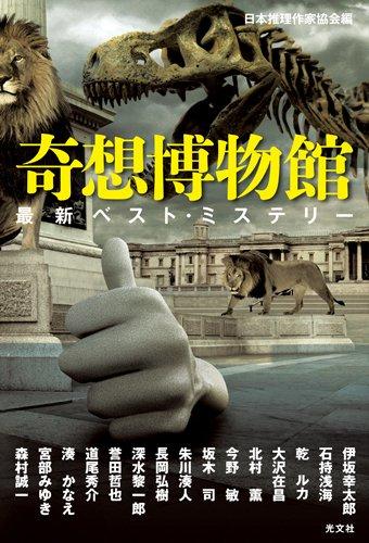 奇想博物館 最新ベスト・ミステリーの詳細を見る