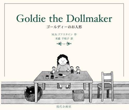 ゴールディーのお人形 (末盛千枝子ブックス)の詳細を見る