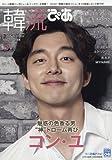 韓流ぴあ 2017年 05 月号 [雑誌]: 月刊スカパー! 別冊 画像