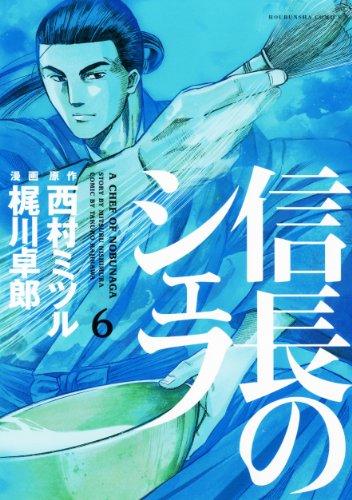 信長のシェフ 6 (芳文社コミックス)の詳細を見る