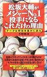 松坂大輔がメジャーNo.1投手になるこれだけの理由―データは野球を雄弁に語る