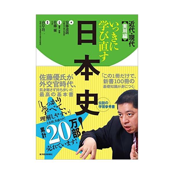 いっきに学び直す日本史 近代・現代 実用編の商品画像