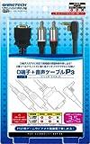 PSP (PSP-2000、3000) 専用D端子+音声ケーブル『D端子+音声ケーブルP3』