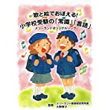歌と絵でおぼえる!小学校受験の「常識」「言語」―メリーランドオリジナルソング