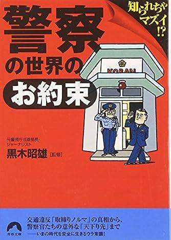 警察の世界の「お約束」―知られちゃマズイ!? (青春文庫)