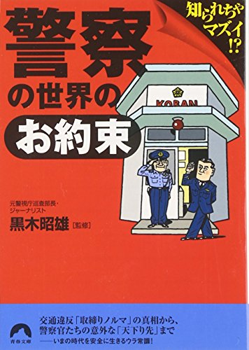 警察の世界の「お約束」―知られちゃマズイ!? (青春文庫)の詳細を見る