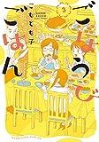 ごほうびごはん 3 (芳文社コミックス)