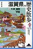 滋賀県の歴史散歩〈上〉大津・湖南・甲賀