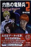灼熱の竜騎兵 2 (EXノベルズ 35-2)