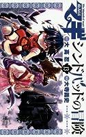 マギ シンドバッドの冒険 13 (13) (裏少年サンデーコミックス)