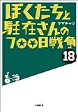 ぼくたちと駐在さんの700日戦争18 (小学館文庫)