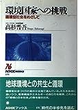 環境国家への挑戦―循環型社会をめざして (NHKブックス)