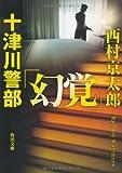 十津川警部「幻覚」 (角川文庫)