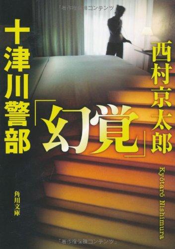 十津川警部「幻覚」 (角川文庫)の詳細を見る