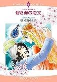 シークと愛のダイヤ 碧き海の恋文 (ハーモニィコミックス)