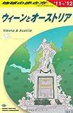 A17 地球の歩き方 ウィーンとオーストリア 2011〜20 [単行本(ソフトカバー)] / 地球の歩き方編集室 (著); ダイヤモンド社 (刊)