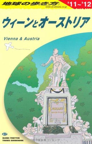 A17 地球の歩き方 ウィーンとオーストリア 2011~20の詳細を見る