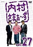 内村さまぁ〜ず Vol.27 [DVD]