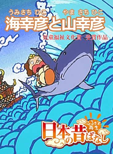 【フルカラー】「日本の昔ばなし」 海幸彦と山幸彦 (eEHON コミックス)