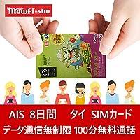 Amazon.co.jp が発送します【AIS】タイ プリペイド SIM8日間 データ通信無制限 100分無料通話つき