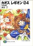 カオス レギオン04 天路哀憧篇 (富士見ファンタジア文庫)