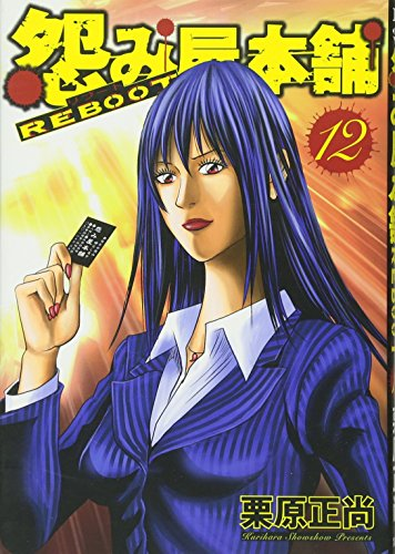 怨み屋本舗 REBOOT 12 (ヤングジャンプコミックス)の詳細を見る