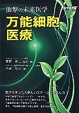 万能細胞医療―衝撃の未来医学 (医学最先端シリーズ)