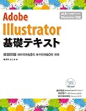 Adobe Illustrator基礎テキスト ACA Illustrator対応