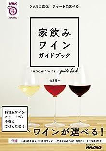 ソムリエ直伝 チャートで選べる 家飲みワインガイドブック NHKまる得マガジンMOOK