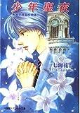 少年聖夜―秀麗学院高校物語〈15〉 (パレット文庫)