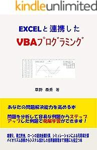 EXCELと連携したVBAプログラミング
