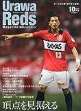 Urawa Reds Magazine (浦和レッズマガジン) 2012年 10月号 [雑誌]