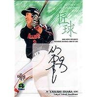 BBM2013 宮本慎也メモリアルカードセット-匠球- 直筆サインカード 飯原誉士 /30