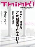 Think!(シンク)SPRING 2014 No.49: この経営学がすごい!