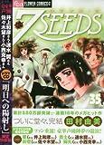 7SEEDS 35 ドラマCDつき限定特装版 (特品)