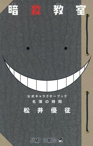 名簿の時間 暗殺教室 公式キャラクターブック (ジャンプコミ...