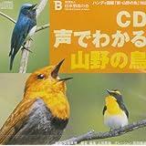 CD声でわかる山野の鳥―ハンディ図鑑「新・山野の鳥」対応
