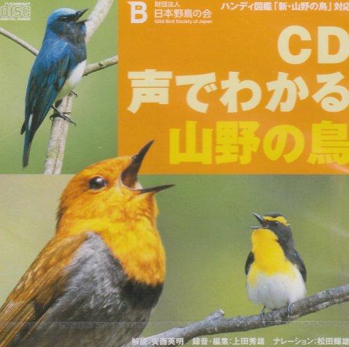 CD声でわかる山野の鳥—ハンディ図鑑「新・山野の鳥」対応