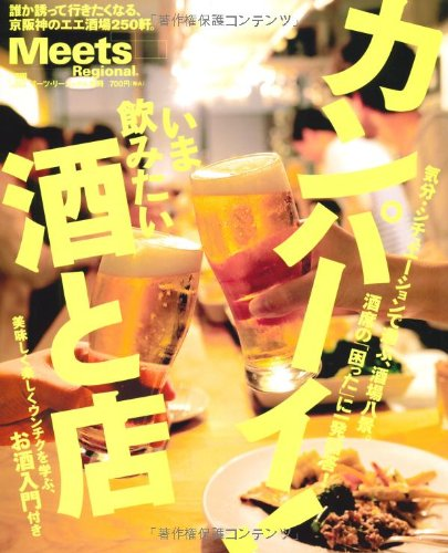 カンパーイ!いま飲みたい酒と店 (えるまがMOOK ミーツ・リージョナル別冊)