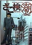 ざこ検(潮) 5 (ビッグコミックス)