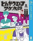 とんかつDJアゲ太郎 8 (ジャンプコミックスDIGITAL)