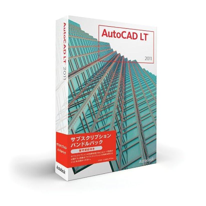 天才フック台無しにAutoCAD LT 2011 Commercial Upgrade from Previous Release *** AutoCAD LT 2011先行キャンペーン