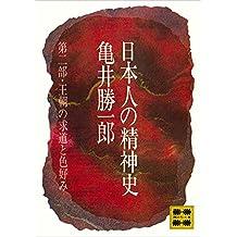 日本人の精神史 第二部 王朝の求道と色好み (講談社文庫)