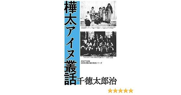 Amazon.co.jp: 樺太アイヌ叢話 eBook: 千徳 太郎治: Kindleストア