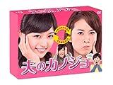 夫のカノジョ DVD-BOX -