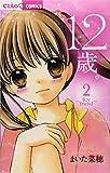 12歳。2 (2) (ちゃおフラワーコミックス)