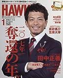 月刊ホークス 2017年 01 月号 [雑誌]